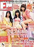 ENTAME (エンタメ) 2012年 08月号 [雑誌]
