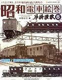 昭和電車絵巻-吊掛讃歌 6―イラストで綴る、古き佳き時代を駆け抜けた電車たち (NEKO MOOK 1491)