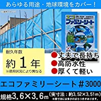 萩原工業 エコファミリーシート ♯3000 ブルー 3.6m×3.6m【同梱・代引不可】