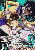 コープスパーティー BloodCovered(9) (ガンガンコミックスJOKER)
