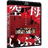 空母いぶき [Blu-ray]