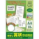 タカ印 賞状用紙 10-1960 手作り賞状作成用紙 A4判 10枚 白