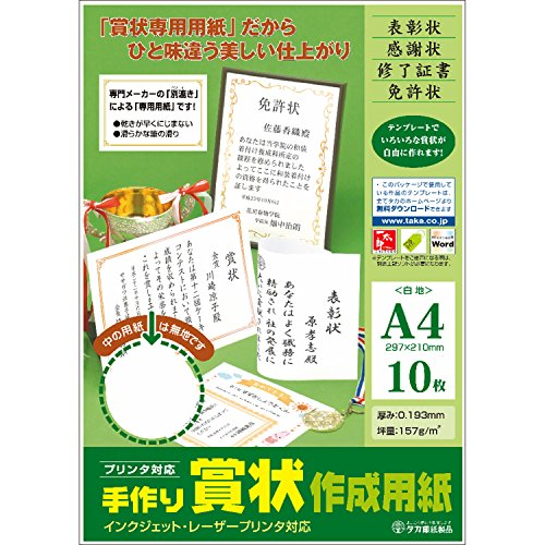 手作り賞状作成用紙A4白 10-1960 00013086