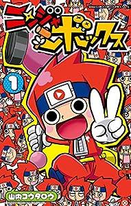 ニンジャボックス(1) (てんとう虫コミックス)
