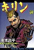 キリン(32) (ヤングキングコミックス)