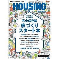 月刊 HOUSING (ハウジング) 2019年3月号