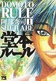 堂本ルール / 阿部 秀司 のシリーズ情報を見る