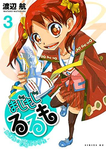 まじもじるるも-放課後の魔法中学生-(3) (シリウスコミックス)