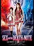 SEX and the DEATH NOTE 伝説の魔導書 犯るか、殺られるか-
