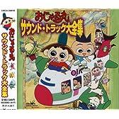 NHKアニメ おじゃる丸「おじゃる丸サウンド・トラック大全集」