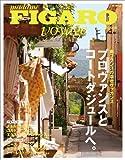 フィガロ ヴォヤージュ Vol.18 プロヴァンスとコートダジュールへ。(南フランスの幸せヴァカンス) (FIGARO japon voyage)