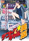 デコトラ★ギャル美菜[DVD]