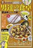 男達の食卓 醤油味とソース味―特選思い出食堂特別編集 (ぐる漫)