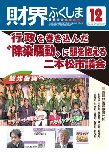 財界ふくしま12月号 行政を巻き込んだ除染騒動に頭を抱える二本松市議会