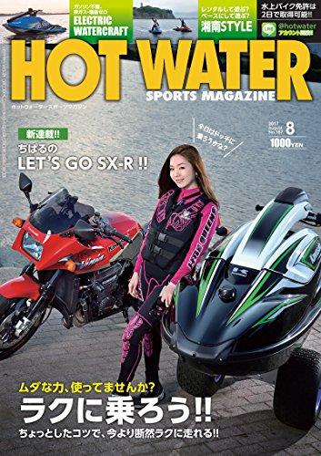 HOT WATER SPORTS MAGAZINE (ホットウォータースポーツマガジン )No.167 2017年 8月号 [雑誌]