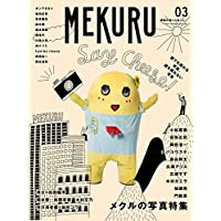 MEKURU VOL.03 (ふなっしー)