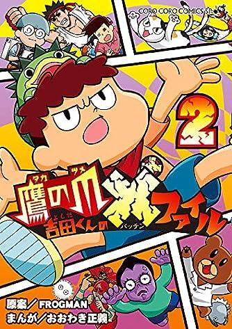 鷹の爪 吉田くんの×ファイル (2) (てんとう虫コミックススペシャル)