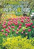 ケイ山田のバラクライングリッシュガーデン四季の花図鑑