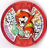 妖怪メダルバスターズ【鬼吉メダル】ジバニャン