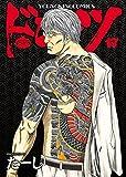 ドンケツ (17) (ヤングキングコミックス)