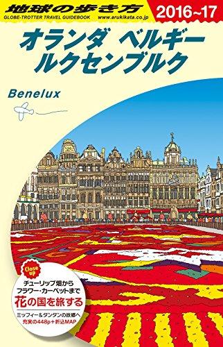 A19 地球の歩き方 オランダ ベルギー ルクセンブルク 2016~2017...