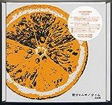 ☆即日発送可! 関ジャニ∞(エイト) 「ジャム」 初回限定盤B CD+DVD 新品 未開封
