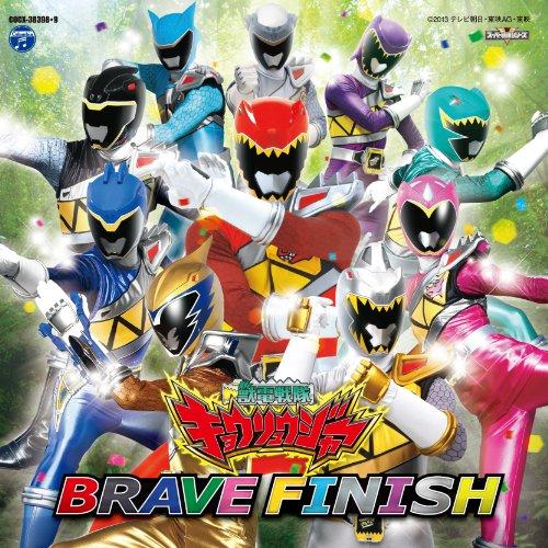 獣電戦隊キョウリュウジャー 全曲集 ブレイブフィニッシュ [Soundtrack] / V.A. (CD - 2014)