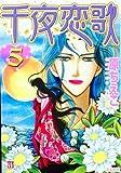 千夜恋歌 5 (ホラーMコミック文庫)