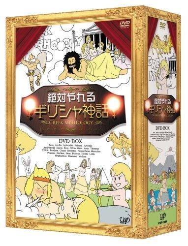 絶対やれるギリシャ神話 DVD-BOXの詳細を見る