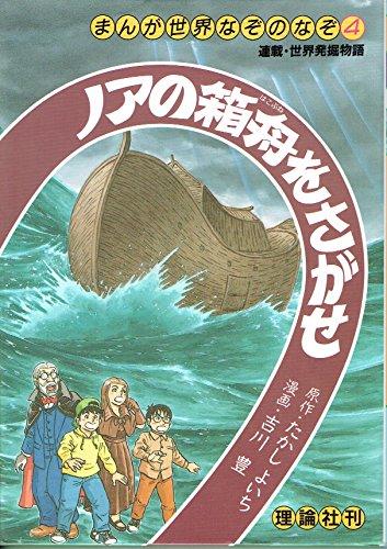 ノアの箱舟をさがせ (まんが世界なぞのなぞ)の詳細を見る