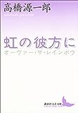 虹の彼方に (講談社文芸文庫)
