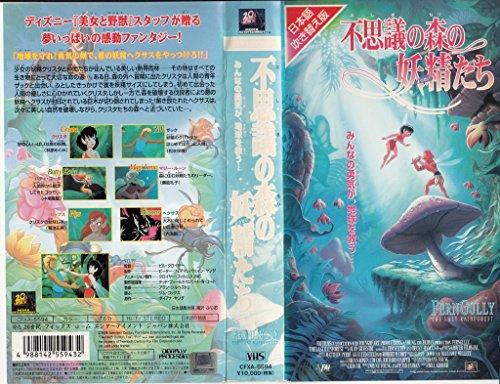不思議の森の妖精たち【日本語吹替版】 [VHS]