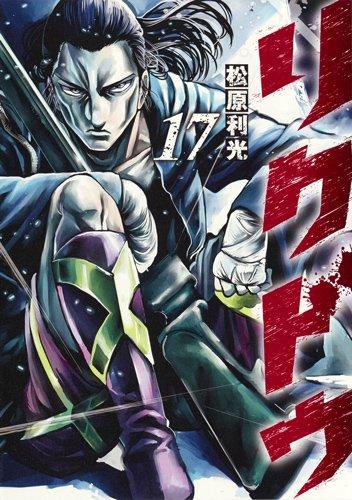 リクドウ 17 (ヤングジャンプコミックス)
