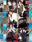 黒タイツ制服レイプ [DVD]