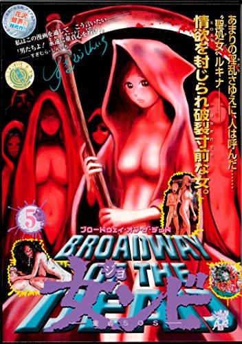 ブロードウェイ・オブ・ザ・デッド 女ンビ ―童貞SOS―(5) (シリウスコミックス)