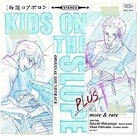 アニメ「坂道のアポロン」オリジナル・サウンドトラック プラス more & rare