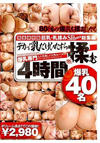 巨乳 乳揉みSP 総集編 デカイ乳だけひたすら揉む4時間 [DVD]