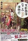 京都西陣なごみ植物店 (PHP文芸文庫)