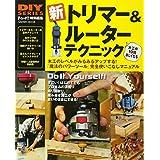 DIYシリーズ 新 トリマー&ルーター テクニック (Gakken Mook DIY SERIES)