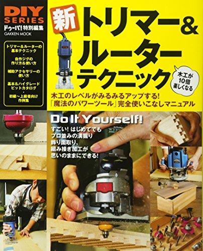 DIYシリーズ 新 トリマー&ルーター テクニック (Gak...
