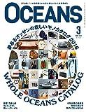 OCEANS 2016年3月号