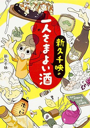 新久千映の一人さまよい酒 (メディアファクトリーのコミックエッセイ)の詳細を見る