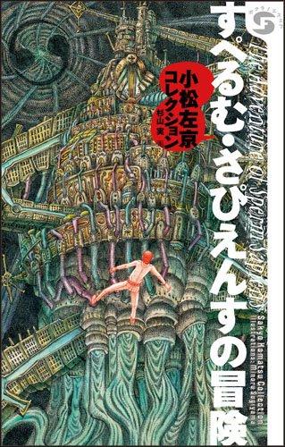 すぺるむ・さぴえんすの冒険―小松左京コレクション (ボクラノSF 4)の詳細を見る