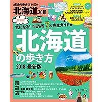 地球の歩き方MOOKハンディ 北海道の歩き方 2018 (地球の歩き方ムックハンディ)