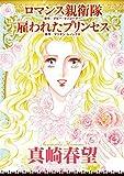 ハーレクインコミックス / 真崎 春望 のシリーズ情報を見る