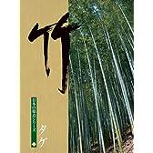 竹 (日本の原点シリーズ 6)