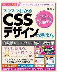 スラスラわかるCSSデザインのきほん[固定版] スラスラわかるきほん