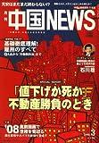 月刊 中国NEWS (ニュース) 2009年 03月号 [雑誌]