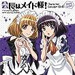 「会長はメイド様!」キャラクターコンセプトCD―Maid Side2―