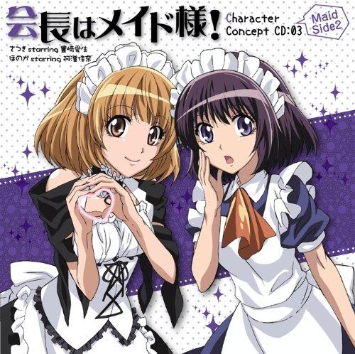 「会長はメイド様!」キャラクターコンセプトCD—Maid Side2—